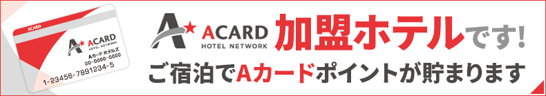 Aカード加盟店